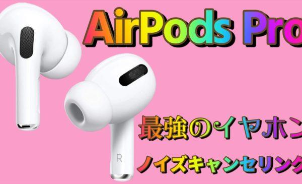 <h1>【保存版】AirPods Pro現状最強 今スゴいと話題のイヤホンを解説 【必見】</h1>