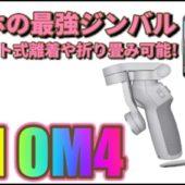 <h1>【DJI OM4】ジンバル最新モデルはスマホのマグネット式の脱着や折り畳み可能!現状最強のスマホ用ジンバル活躍は間違いなし!!!</h1>